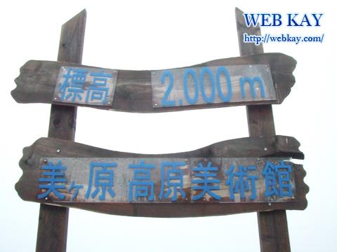 美ヶ原 高原美術館 標高 2,000m