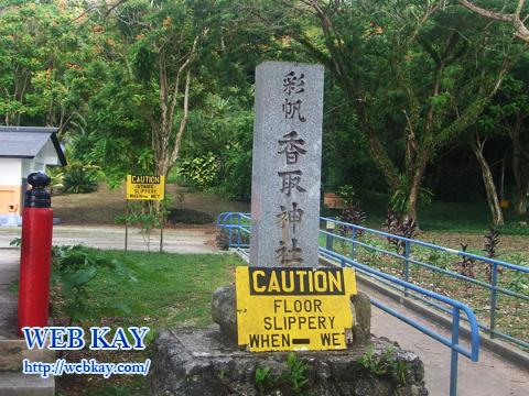 サイパン 砂糖王公園(Sugar King Park) 彩帆香取神社(さいぱんかとりじんじゃ)