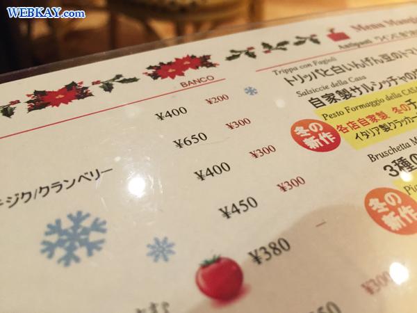 武蔵小杉 イタリアン Bar Del Sole バール ららテラス 食べログ