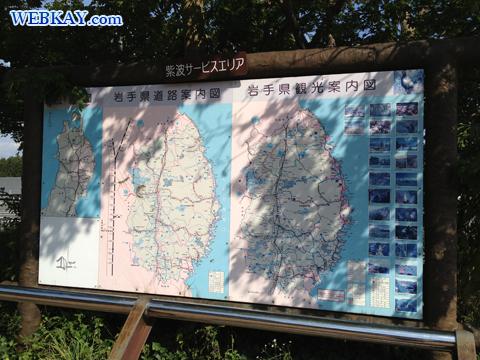 東北自動車道 紫波SA サービスエリア 下り線 岩手県観光案内図
