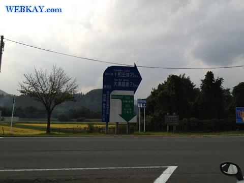 十和田湖 とわだこ 青森県十和田市 秋田県鹿角郡小坂町