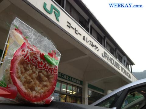 玄米りんごせんべい JRバス東北 十和田湖駅