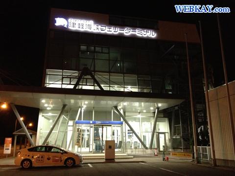 津軽海峡フェリー 青森フェリーターミナル