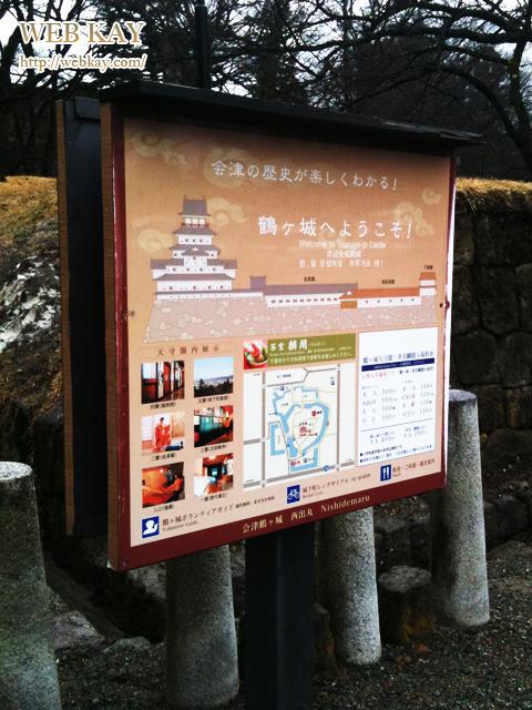 鶴ヶ城 会津の歴史が楽しくわかる!