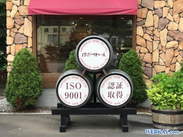 はこだてわいん葡萄館 函館ワインぶどう館 hakodate wine budokan