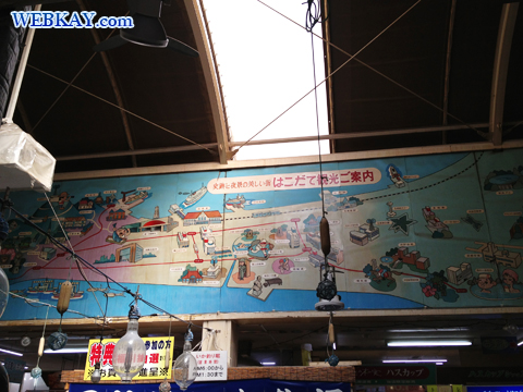 はこだて観光ご案内 函館朝市 北海道 HAKODATE MORNING MARKET