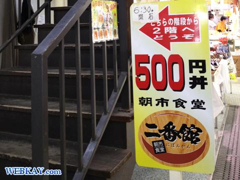 函館朝市 海鮮丼 朝市食堂 二番館 500円丼