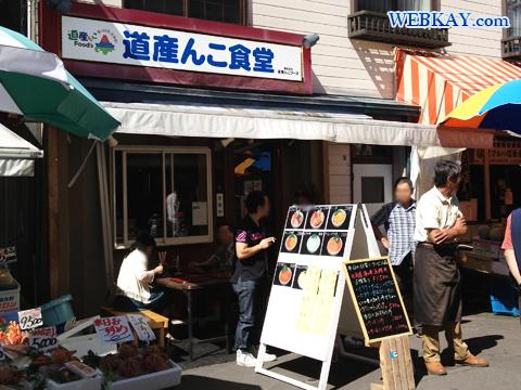 函館朝市 海鮮丼 道産んこ食堂