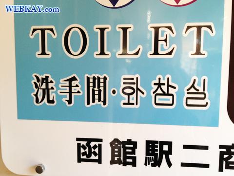 函館朝市 北海道 TOILET トイレ 화장실