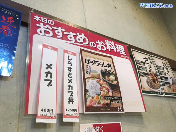 オススメ 季節限定 ばらちらし丼セット 江ノ島 とびっちょ 海鮮 食べログ