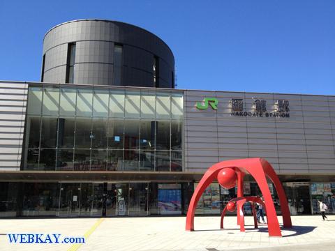 函館駅 hakodate station 構内 周辺 北海道