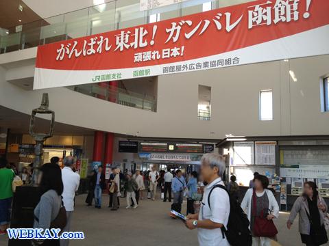 函館駅 hakodate station 構内 がんばれ東北!ガンバレ函館!頑張れ日本! 北海道
