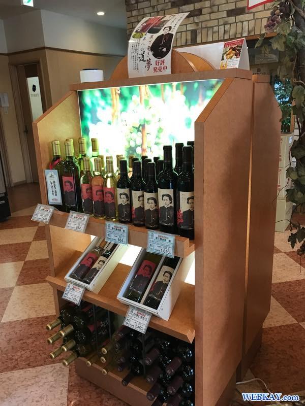 土方歳三 はこだてわいん葡萄館 函館ワインぶどう館 hakodate wine budokan