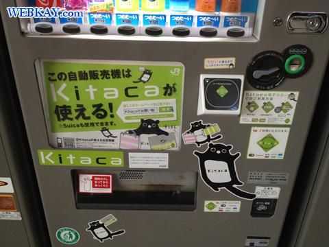 kitaca キタカ 函館駅 hakodate station 構内 北海道