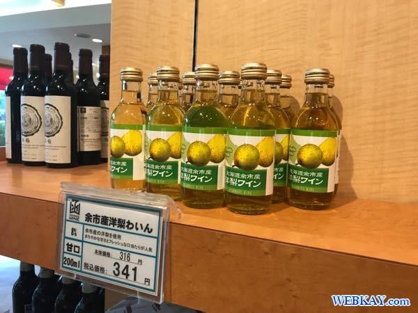 北海道余市産 洋梨ワイン はこだてわいん葡萄館 函館ワインぶどう館 hakodate wine budokan