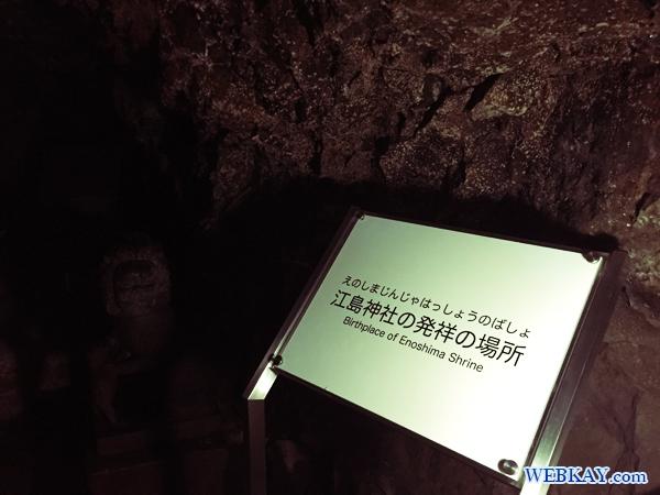 江島神社の発祥の場所