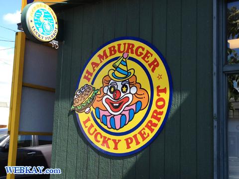 ラッキーピエロ昭和店 ご当地 函館 ハンバーガー 食べログ