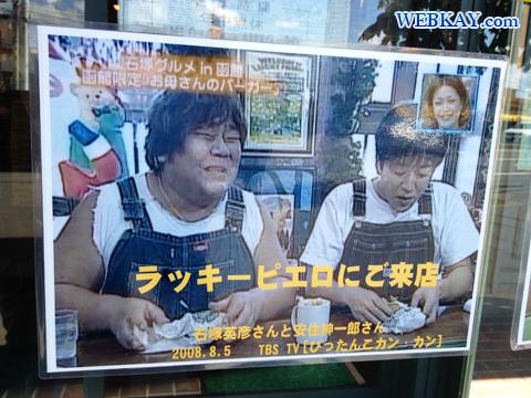 石塚英彦 安住紳一郎 ラッキーピエロ昭和店 ご当地 函館 ハンバーガー 食べログ