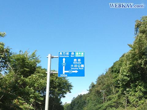 北海道景色 函館 室蘭 ドライブ