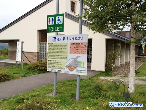 道の駅「しらたき」 遠軽町