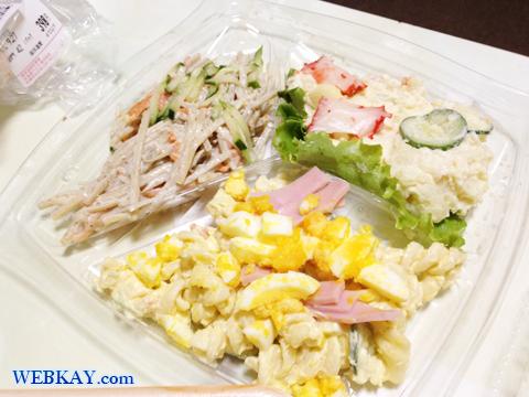 食べログ 北海道 北見 スーパー イオン北見店
