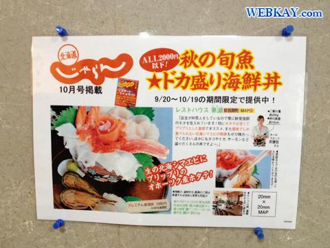 レストハウス華湖 食べログ ほたて とびっこ スペシャル丼