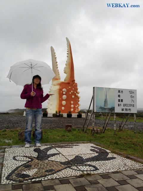紋別 カニ爪モニュメント Crab claw monument 北海道紋別市