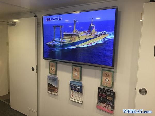 東海汽船 橘丸 三宅島 利用レビュー tokaikisen tachibanamaru miyake-island ship