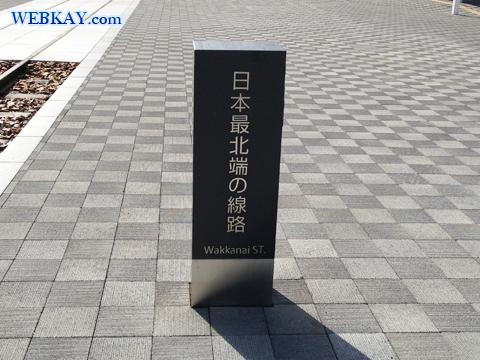 道の駅わっかない JR稚内駅 日本最北