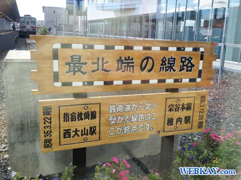 JR稚内駅 日本最北 最北端の線路