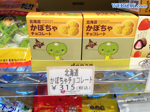 JR稚内駅 日本最北 ワッカナイセレクト お土産 お菓子 スナック