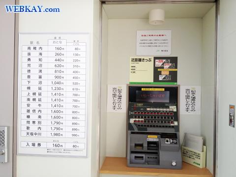 JR稚内駅 日本最北 切符販売機