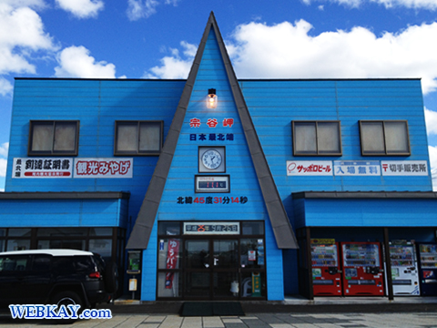 日本最北端の地 宗谷岬 お土産屋 ショップ スナック お菓子