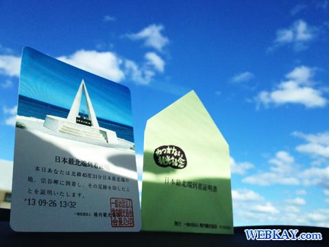 宗谷岬 日本最北端到着証明書