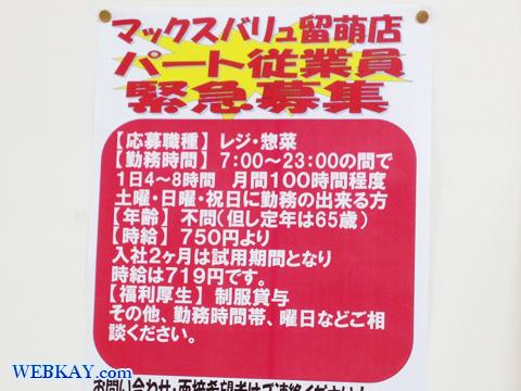 マックスバリュ留萌店 スーパー 北海道 夕食