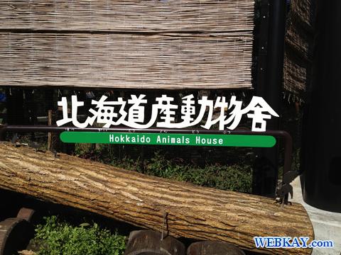 北海道産動物舎  旭山動物園 観光スポット ぶらり旅
