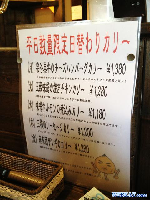 スープカリー専門店奥芝商店 旭川亭 食べログ 口コミ 感想