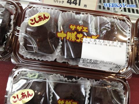 スーパー イオン旭川春光店 サザエ 十勝おはぎ こしあん ぶらり旅