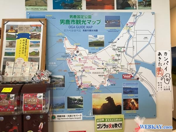男鹿総合観光案内所 akita japan Oga Tourist Information Office