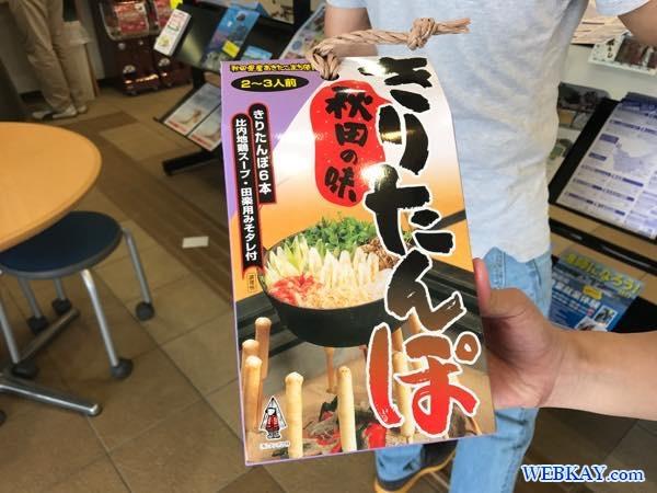 きりたんぽ souvenir お土産 男鹿総合観光案内所 akita japan Oga Tourist Information Office 買い物 shopping