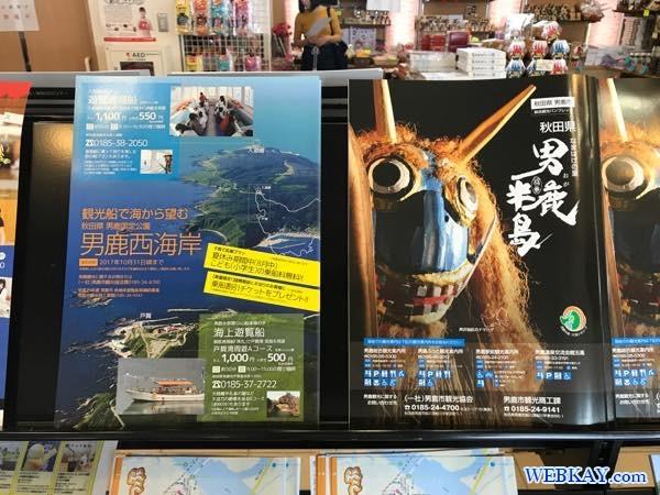 海上遊覧船 男鹿総合観光案内所 akita japan Oga Tourist Information Office
