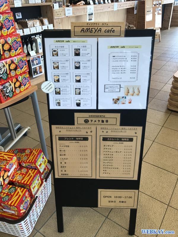 おしゃれなカフェ アメヤ珈琲 Cafe カフェ 男鹿総合観光案内所 akita japan Oga Tourist Information Office