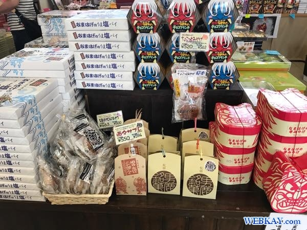souvenir お土産 男鹿総合観光案内所 akita japan Oga Tourist Information Office 買い物 shopping