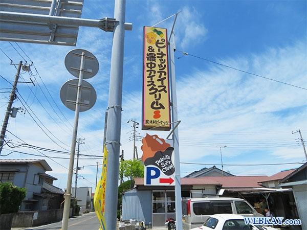 駐車場 木村ピーナッツ Kimura Peanut 館山 Tateyama 千葉県 Chiba Japan