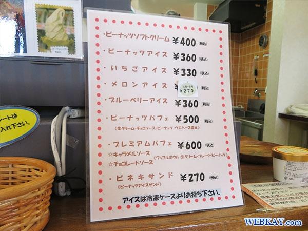 メニュー ピーナッツソフトクリーム 木村ピーナッツ Peanut Soft Cream 千葉県 Chiba Japan アイスクリーム