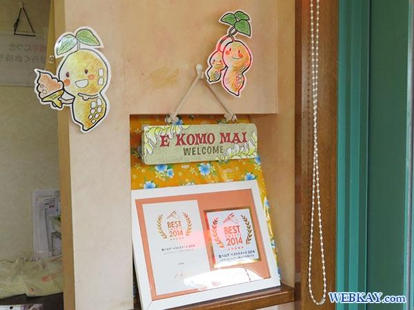 ピーナッツソフトクリーム 木村ピーナッツ Peanut Soft Cream 千葉県 Chiba Japan アイスクリーム
