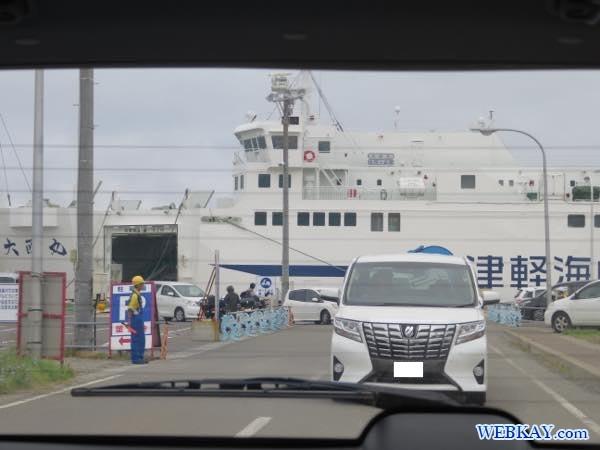 大間到着 フェリー大函丸 だいかんまる 津軽海峡 tsugarukaikyo ferry daikanmaru ship standard 船旅