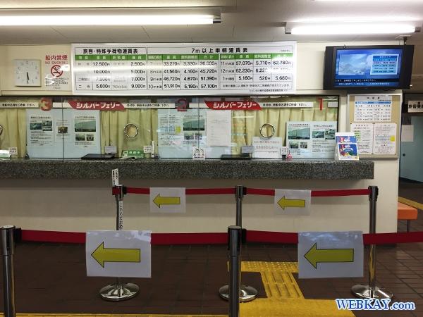 青森県八戸港フェリーターミナル シルバーフェリーで行く北海道 車中泊の旅 2015年