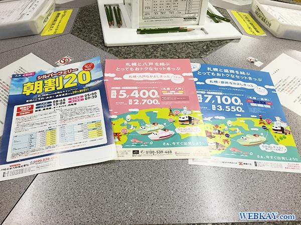 青森県八戸港フェリーターミナル シルバーフェリー 朝割20