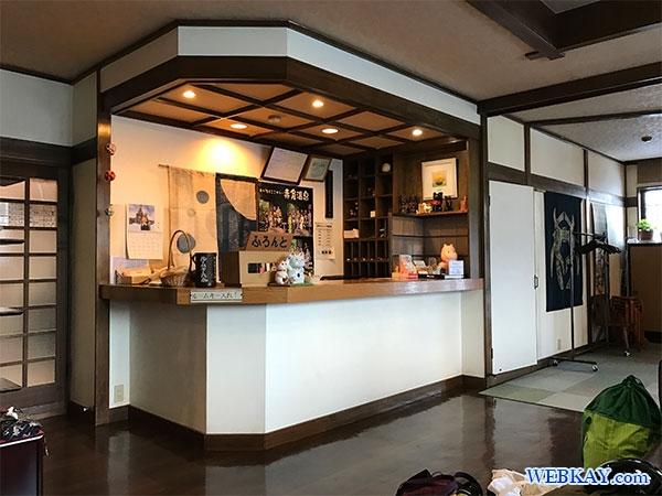 妙高 赤倉温泉 まつや旅館 宿泊 利用レビュー クチコミ